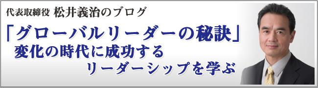 代表取締役 松井義治のブログ