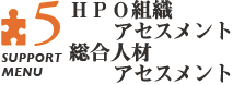 support menu5 HPO組織アセスメント&総合人材アセスメント